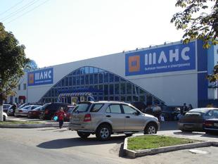 Широкий выбор товаров для дома,Подробнее Все магазины Шанс в городе Курск.