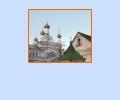 Храмовый комплекс г.Тейково