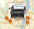 Куда пожаловаться на полицейского в Воронеже?