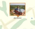 Свято-Димитриевский мужской монaстырь в селе Дмитриево