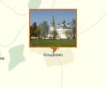 Казанская церковь с.Кощеево