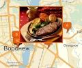 Где в Воронеже поесть недорого?