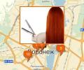 Где закончить курсы парикмахеров в Воронеже?