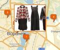 Где заказать одежду в Воронеже?
