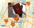 Где оформить загранпаспорт в Воронеже?