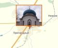 Свято-Сергиевская церковь