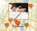 Как сделать регистрацию в Воронеже?