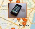 Где купить Айфон в Воронеже подешевле?