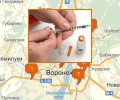Где купить инсулин в Воронеже?
