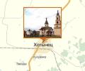 Свято-Никольский храм посёлка Хотынец