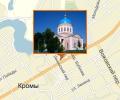 Церковь Николая Чудотворца поселка Кромы