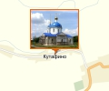 Церковь Тихвинской Божией Матери села Кутафино