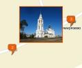 Свято-Николо-Тихонов мужской монастырь с. Тимирязево