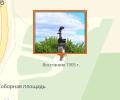 Монумент Александровской республике