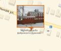 Музей-усадьба XIX века фабриканта Думнова С.И